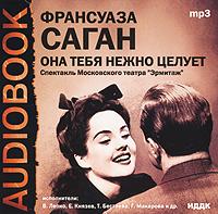 Fransuaza_Sagan__Ona_tebya_nezhno_tseluet_audiokniga_MP3