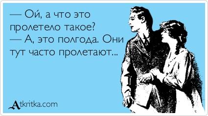 atkritka_1399380737_358