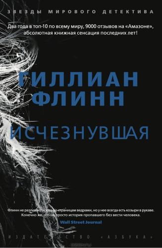 Gillian_Flinn__Ischeznuvshaya