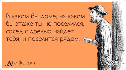 atkritka_1302092289_771